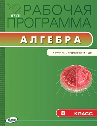 Алгебра. 8 кл.: Рабочая программа к УМК Мордковича (ФГОС)