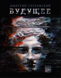 Будущее: Роман-утопия
