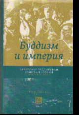 Буддизм и империя. Бурятская буддийская община в России (XVIII-нач.XXв.)