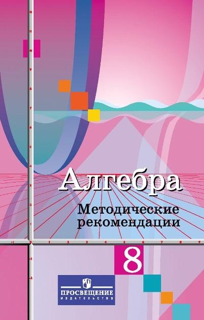 Алгебра. 8 кл.: Метод рекомендации
