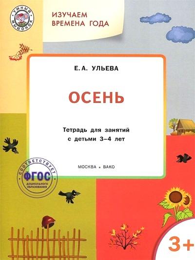 Изучаем времена года: Осень. Тетрадь для занятий с детьми 3-4 лет ФГОС