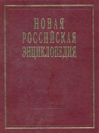 Новая Российская энциклопедия: Т.13(1): Пермяк-Португальские