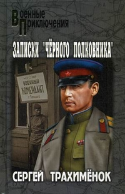 """Записки """"черного полковника"""""""