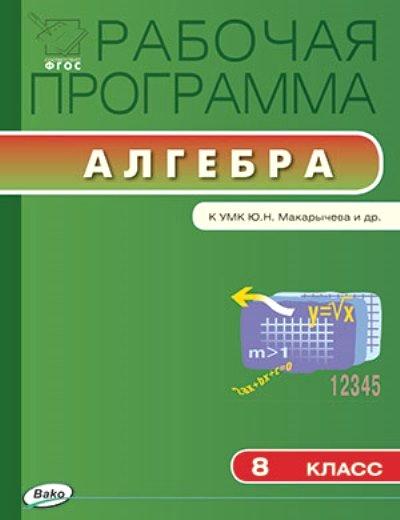 Алгебра. 8 кл.: Рабочая программа к УМК Макарычева (ФГОС)