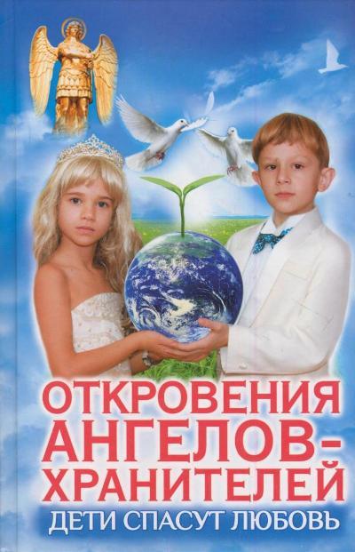 Откровения Ангелов-Хранителей. Дети спасут любовь