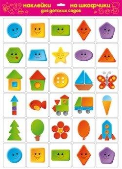 Наклейки на шкафчики для детских садов. Веселая геометрия: Для 25 человек