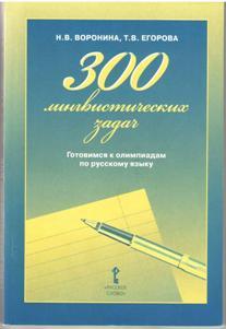300 лингвистических задач: готовимся к олимпиадам по русскому языку