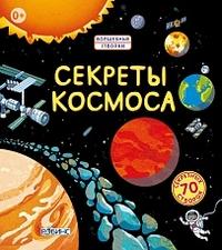 Секреты космоса: 70 секретных створок