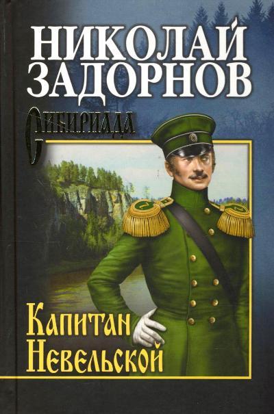 Капитан Невельской: Роман