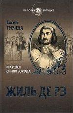Жиль де Рэ. Маршал Синяя Борода