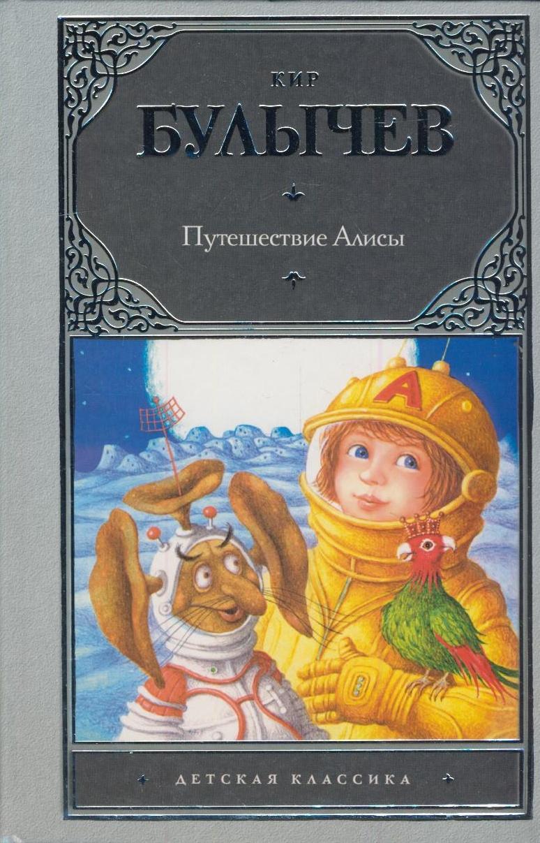Путешествие Алисы: Фантастические повести