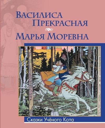 Василиса Прекрасная. Марья Моревна