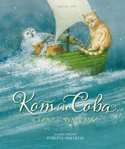 Кот и Сова. Стихи с чудесами
