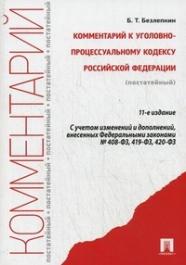 Комментарий к Уголовно-процессуальному кодексу РФ (постатейный)