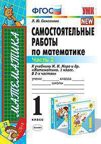 Математика. 1 кл.: Самостоятельные работы к уч. Моро: Ч. 2 (ФГОС)