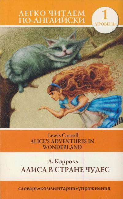 Алиса в стране чудес = Alice's Adventures in Wonderland: Уровень 1