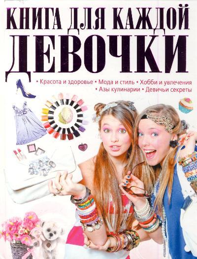 АКЦИЯ Книга для каждой девочки