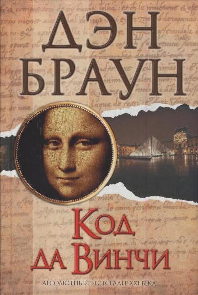 Код да Винчи: Роман