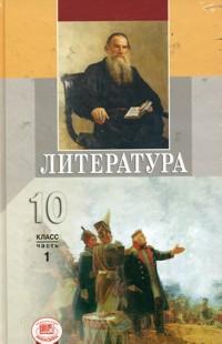 Литература. 10 кл.: Учебник. В 2 ч. (базовый уровень)