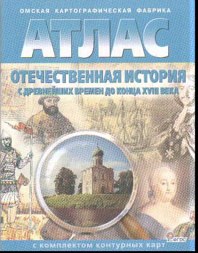 Атлас. Отечественная история с древнейших времен до конца XVIII века (ФГОС)