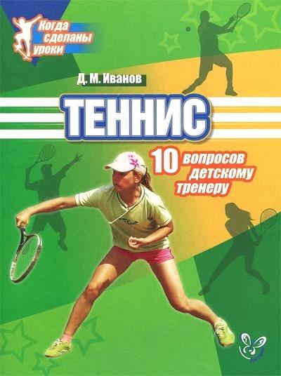 Теннис: 10 вопросов детскому тренеру
