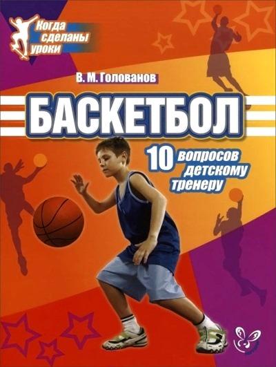 Баскетбол: 10 вопросов детскому тренеру