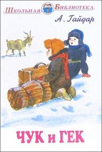 Чук и Гек: Повести и рассказы