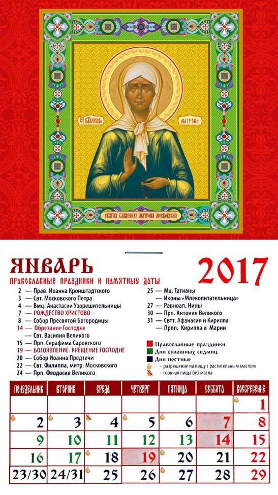 Календарь на магните 2017 20708 Святая Блаженная Матрона Московская