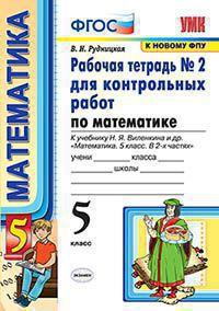 Математика. 5 кл.: Рабочая тетрадь №2 для контр. работ к уч. Виленкина ФГОС