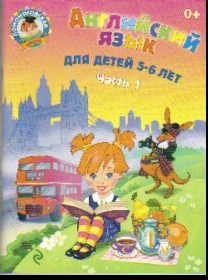 Английский язык: Для детей 5-6 лет: В 2 ч. Ч.1