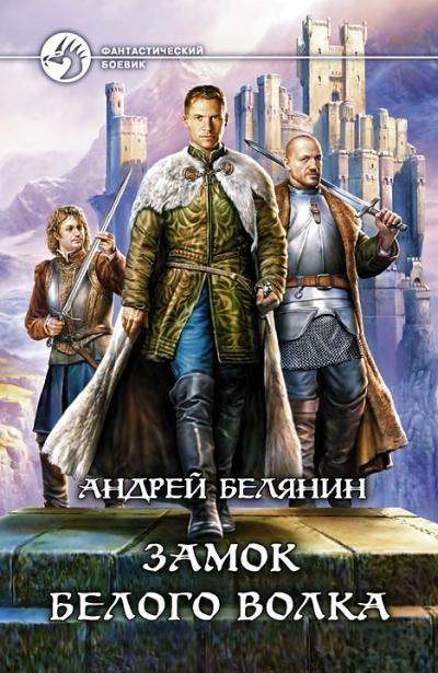 Замок Белого Волка: Фантастический роман