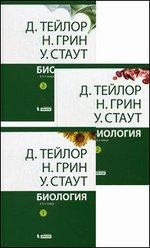 Биология: В 3 т.