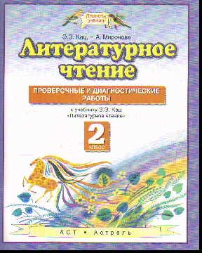 Литературное чтение. 2 кл.: Проверочные и диагностические работы ФГОС /+774666/