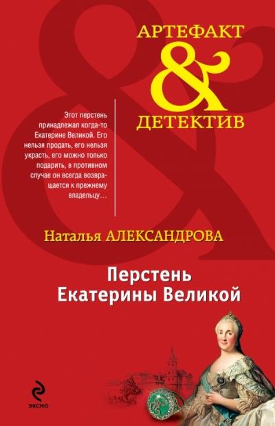Перстень Екатерины Великой: Роман