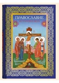 Православие: История и вера