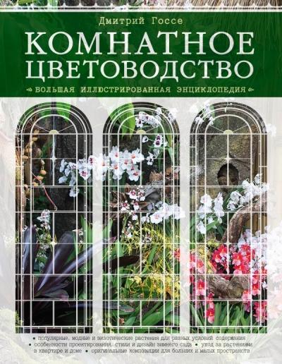 Комнатное цветоводство: Большая современная энциклопедия