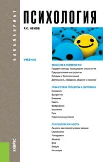 Психология: Учебник ФГОС З+