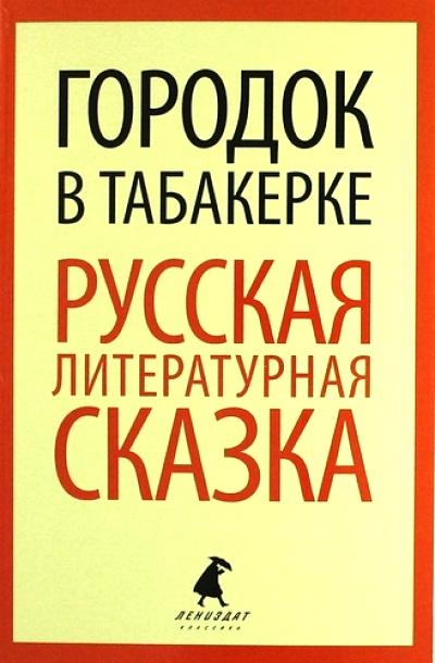 Городок в табакерке: Русская литературная сказка