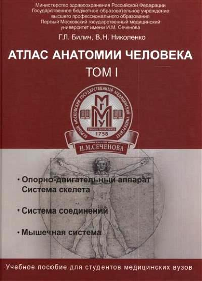 Атлас анатомии человека. Т.1: Учеб. пособие