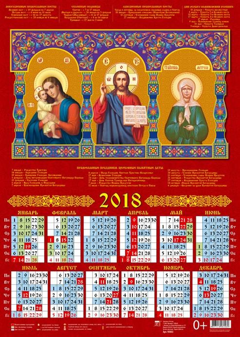 Календарь листовой 2021 90104 Обр.Пр.Б-цы Казанская*Господь Вседержитель*Св