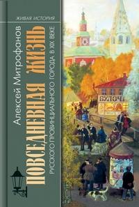 Повседневная жизнь русского провинциального города в XIX веке: Пореформенны