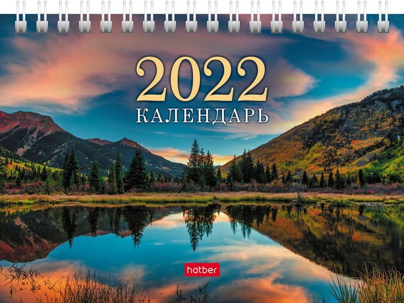 Календарь настольный 2022 (домик) 12КД6гр_24915 Закаты