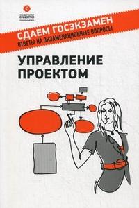 Управление проектом: Учеб. пособие