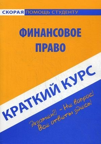 Краткий курс по финансовому праву: Учеб. пособие