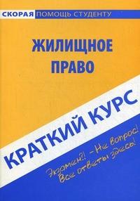 Краткий курс по жилищному праву: Учеб. пособие