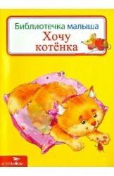 Хочу котенка: Стихи