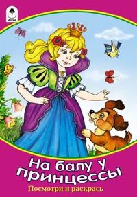Раскраска На балу у принцессы