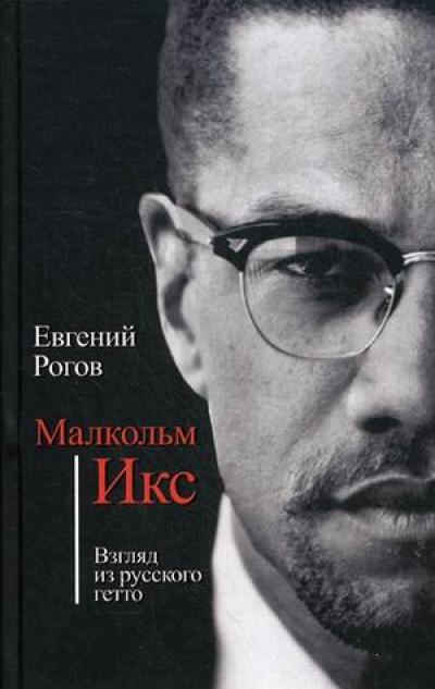 Малькольм Икс. Взгляд из русского гетто