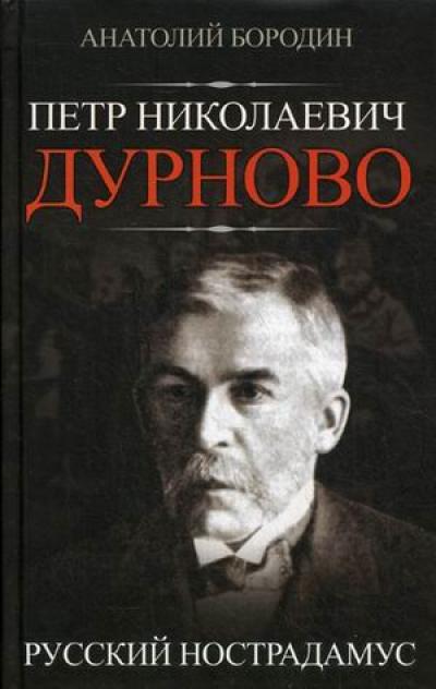Петр Николаевич Дурново. Русский Нострадамус