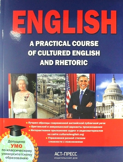 English. A Practical Course of Cultured English and Rhetoric
